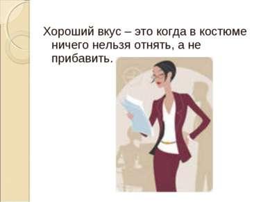 Хороший вкус – это когда в костюме ничего нельзя отнять, а не прибавить.