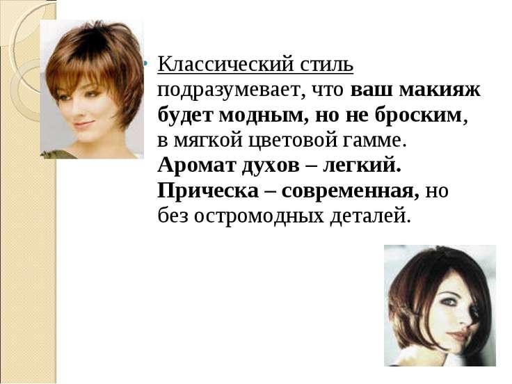Классический стиль подразумевает, что ваш макияж будет модным, но не броским,...