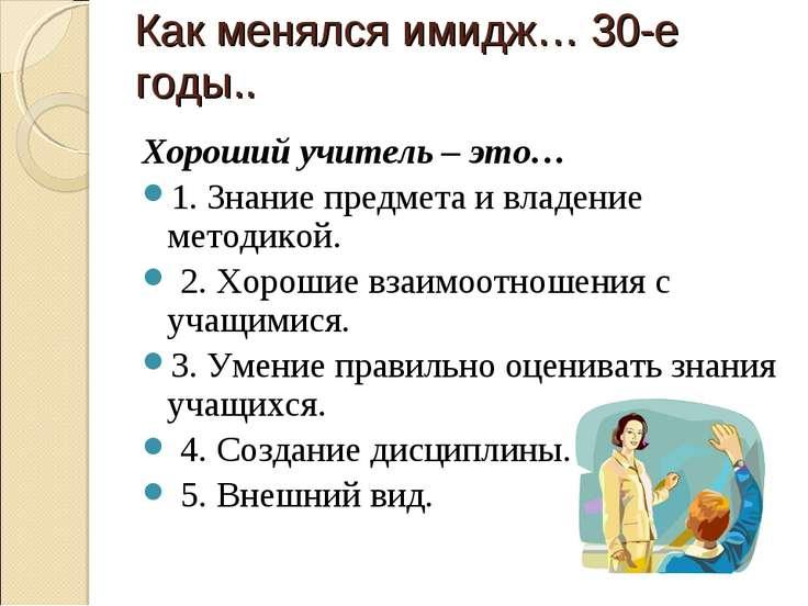 Как менялся имидж… 30-е годы.. Хороший учитель – это… 1. Знание предмета и вл...