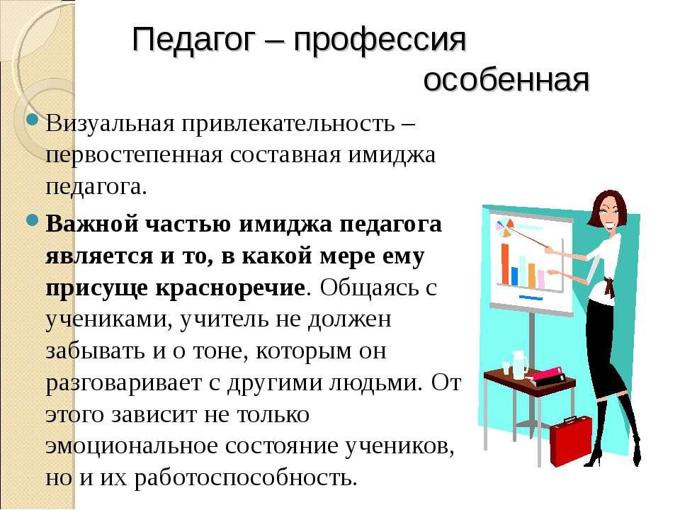 Педагог – профессия особенная Визуальная привлекательность – первостепенная с...