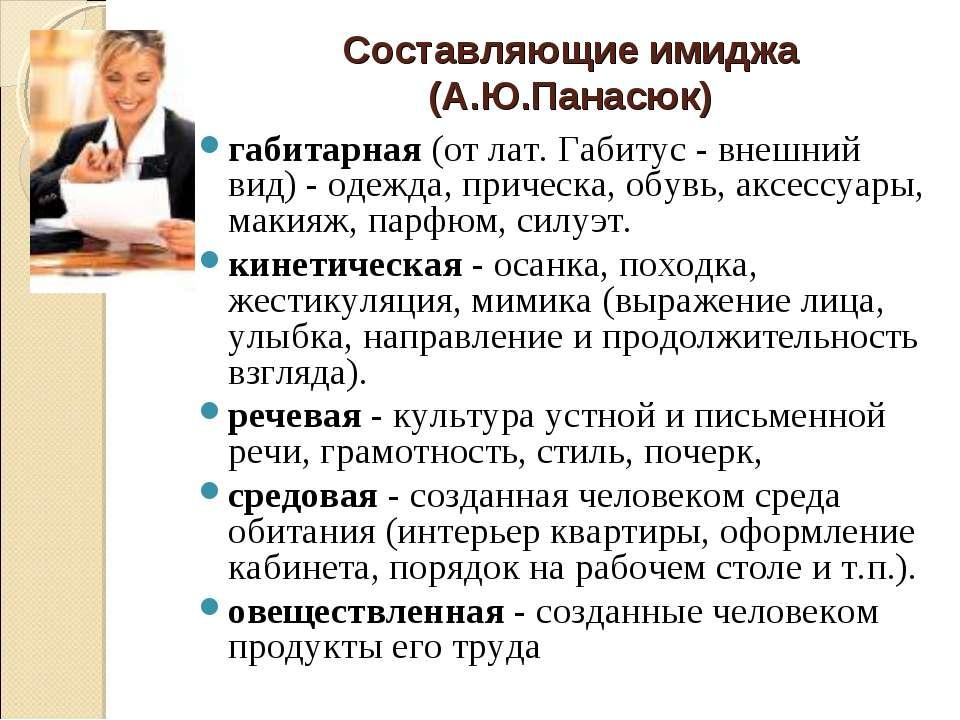 Составляющие имиджа (А.Ю.Панасюк) габитарная (от лат. Габитус - внешний вид) ...