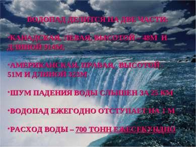 ВОДОПАД ДЕЛИТСЯ НА ДВЕ ЧАСТИ: КАНАДСКАЯ, ЛЕВАЯ, ВЫСОТОЙ – 48М И ДЛИНОЙ 914М; ...