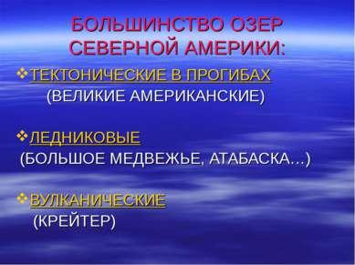 БОЛЬШИНСТВО ОЗЕР СЕВЕРНОЙ АМЕРИКИ: ТЕКТОНИЧЕСКИЕ В ПРОГИБАХ (ВЕЛИКИЕ АМЕРИКАН...