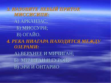 3. НАЗОВИТЕ ЛЕВЫЙ ПРИТОК МИССИСИПИ: А) АРКАНЗАС; Б) МИССУРИ; В) ОГАЙО. 4. РЕК...