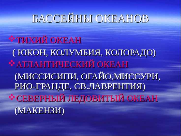 БАССЕЙНЫ ОКЕАНОВ ТИХИЙ ОКЕАН ( ЮКОН, КОЛУМБИЯ, КОЛОРАДО) АТЛАНТИЧЕСКИЙ ОКЕАН ...