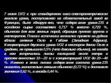 7 июня 1972 г. при стандартном масс-спектрометрическом анализе урана, поступи...
