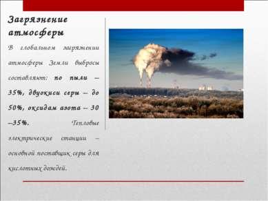 Загрязнение атмосферы В глобальном загрязнении атмосферы Земли выбросы состав...