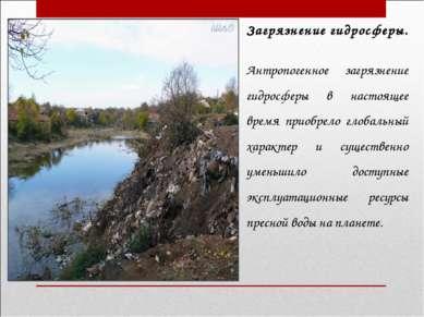 Загрязнение гидросферы. Антропогенное загрязнение гидросферы в настоящее врем...