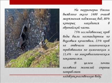 На территории России выявлено около 1400 очагов загрязнения подземных вод, 80...
