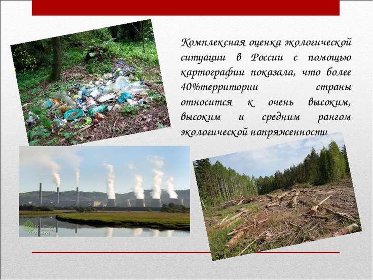 Комплексная оценка экологической ситуации в России с помощью картографии пока...