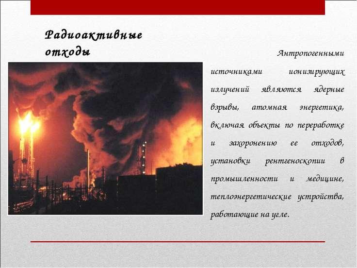 Радиоактивные отходы Антропогенными источниками ионизирующих излучений являют...