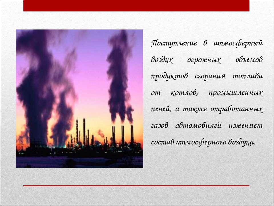 Поступление в атмосферный воздух огромных объемов продуктов сгорания топлива ...
