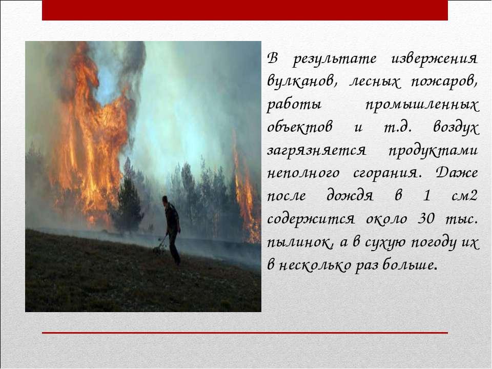 В результате извержения вулканов, лесных пожаров, работы промышленных объекто...