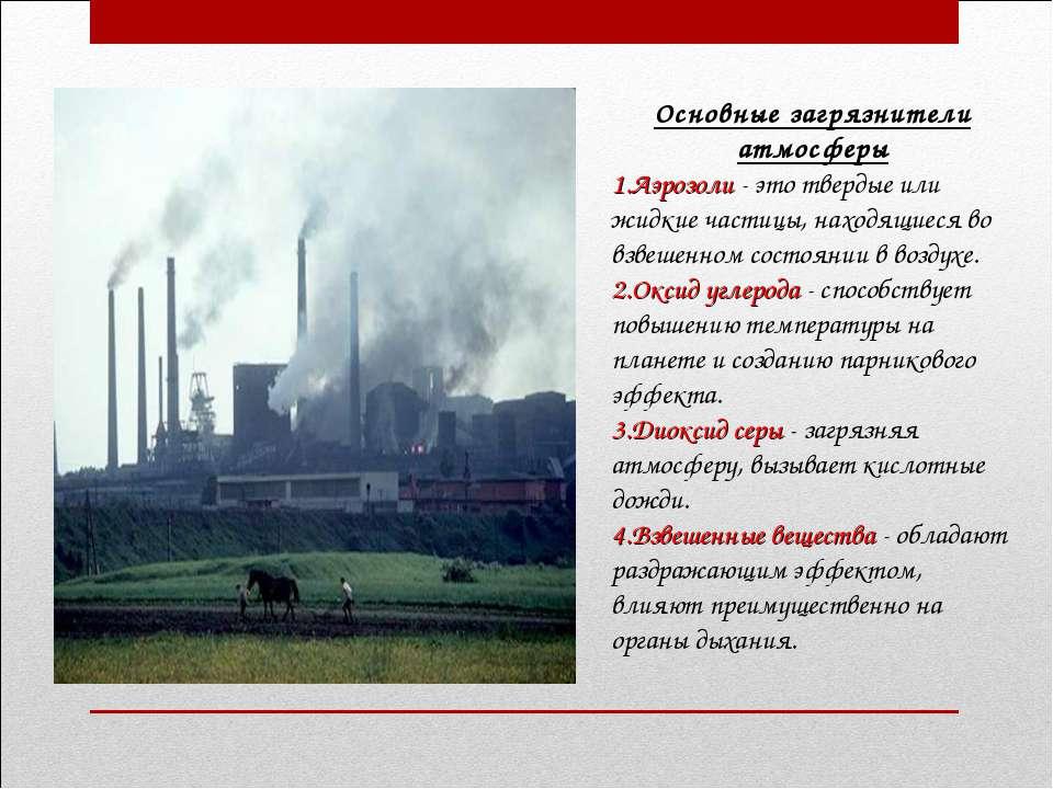 Основные загрязнители атмосферы Аэрозоли - это твердые или жидкие частицы, на...