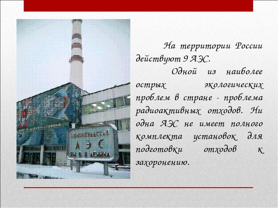 На территории России действуют 9 АЭС. Одной из наиболее острых экологических ...