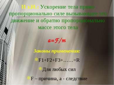 II з.Н.: Ускорение тела прямо пропорционально силе вызывающее это движение и ...