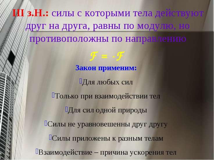 III з.Н.: силы с которыми тела действуют друг на друга, равны по модулю, но п...