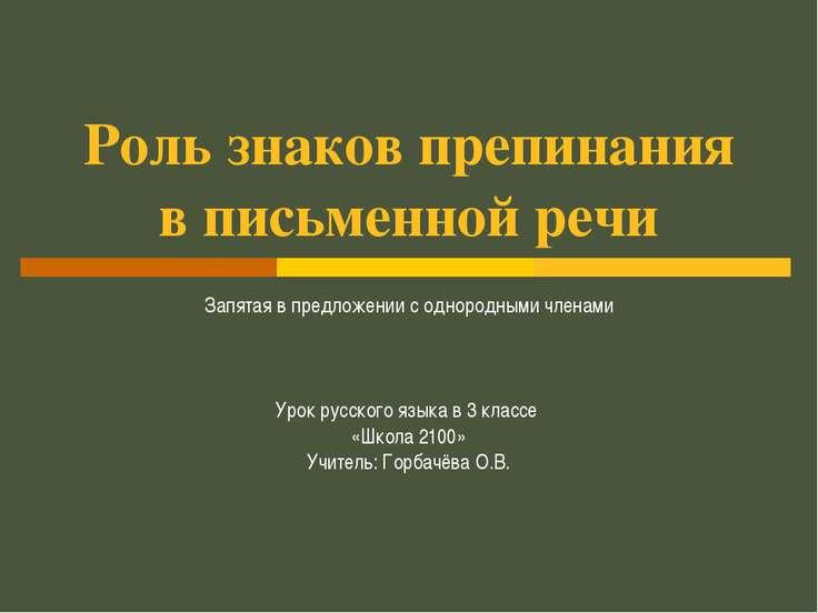 Роль знаков препинания в письменной речи Запятая в предложении с однородными ...