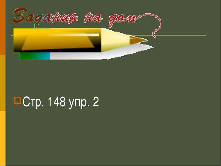Стр. 148 упр. 2