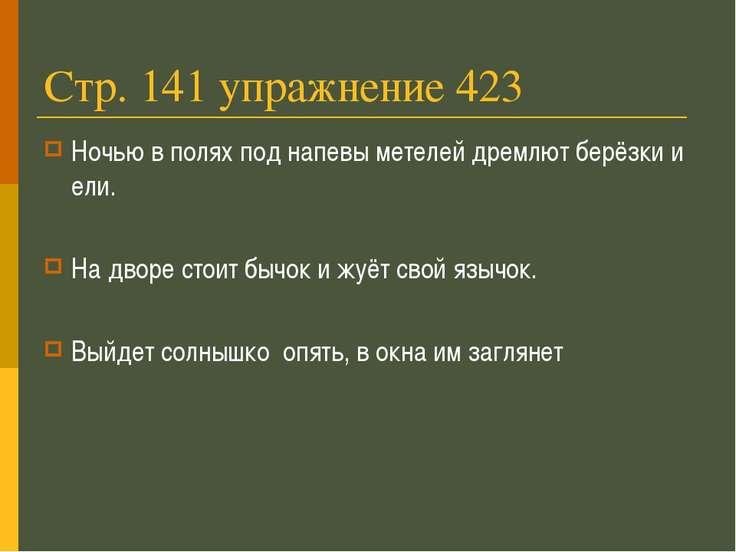 Стр. 141 упражнение 423 Ночью в полях под напевы метелей дремлют берёзки и ел...