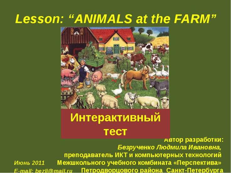 "Lesson: ""ANIMALS at the FARM"" Автор разработки: Безрученко Людмила Ивановна, ..."