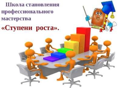 Школа становления профессионального мастерства «Ступени роста».