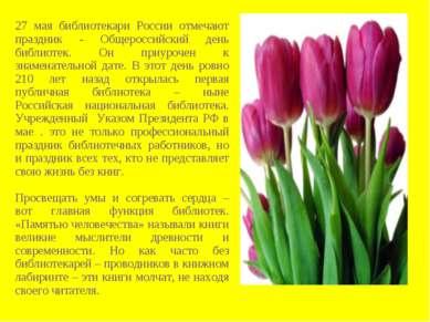 27 мая библиотекари России отмечают праздник - Общероссийский день библиотек....