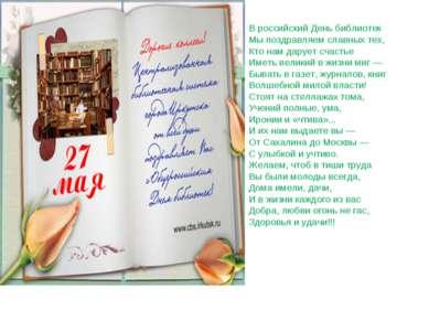 В российский День библиотек Мы поздравляем славных тех, Кто нам дарует счасть...