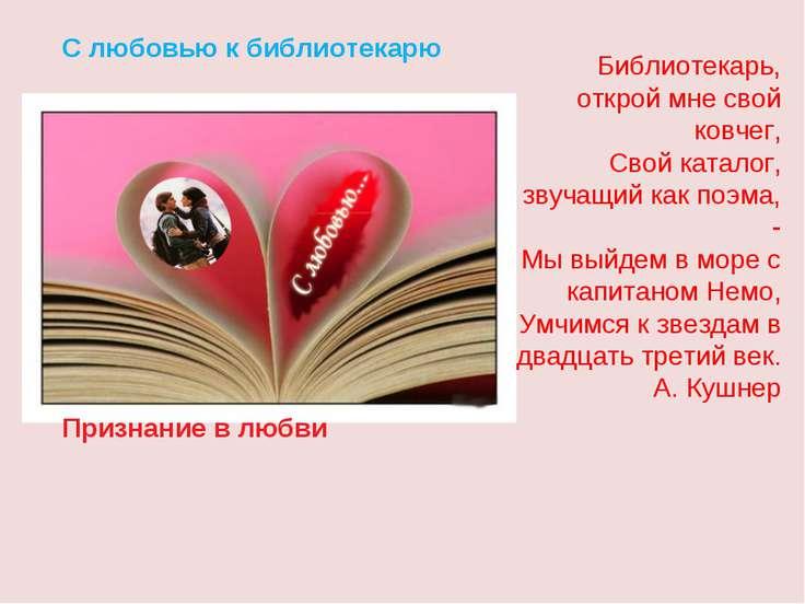 Библиотекарь, открой мне свой ковчег, Свой каталог, звучащий как поэма, - Мы ...