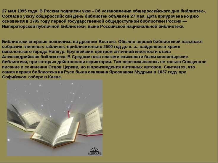 27 мая 1995 года. В России подписан указ «Об установлении общероссийского дня...
