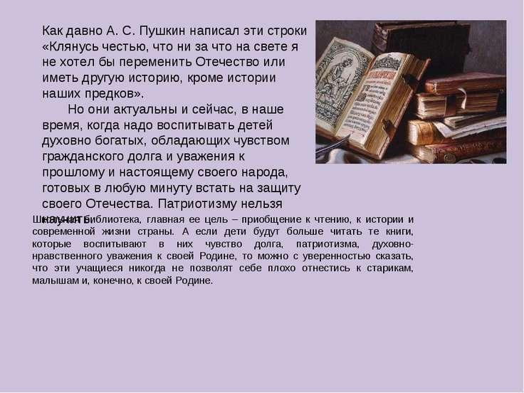 Как давно А. С. Пушкин написал эти строки «Клянусь честью, что ни за что на с...
