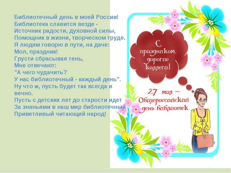 Библиотечный день в моей России! Библиотека славится везде - Источник радости...