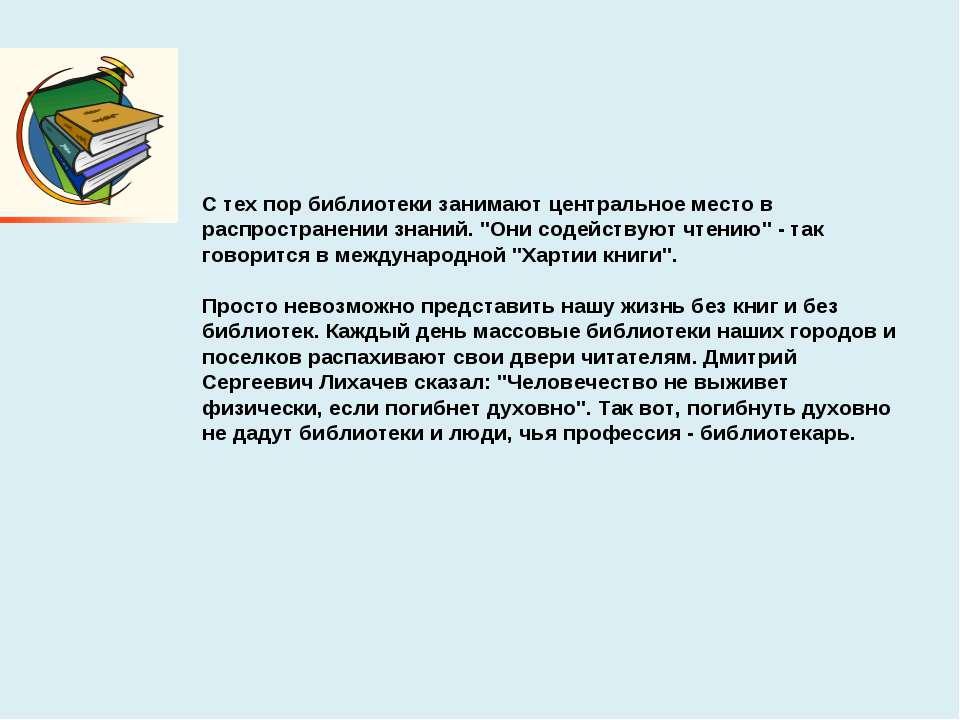 """С тех пор библиотеки занимают центральное место в распространении знаний. """"Он..."""