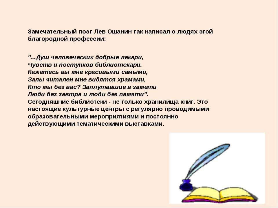 Замечательный поэт Лев Ошанин так написал о людях этой благородной профессии:...