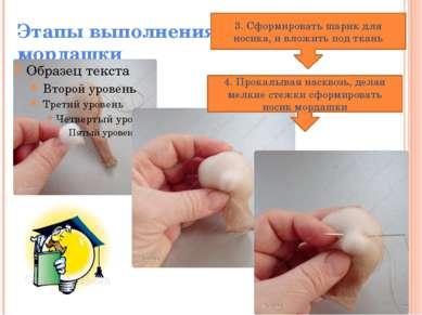 Этапы выполнения мордашки 3. Сформировать шарик для носика, и вложить под тка...