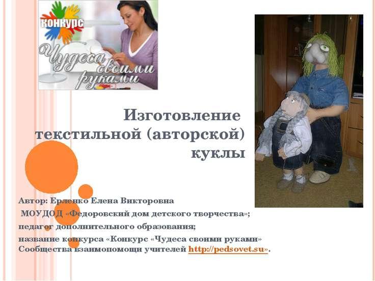 Изготовление текстильной (авторской) куклы Автор: Ерленко Елена Викторовна МО...