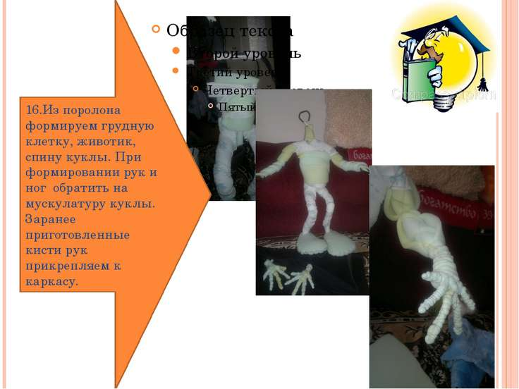 16.Из поролона формируем грудную клетку, животик, спину куклы. При формирован...