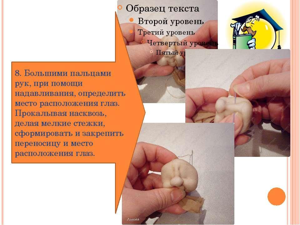 8. Большими пальцами рук, при помощи надавливания, определить место расположе...