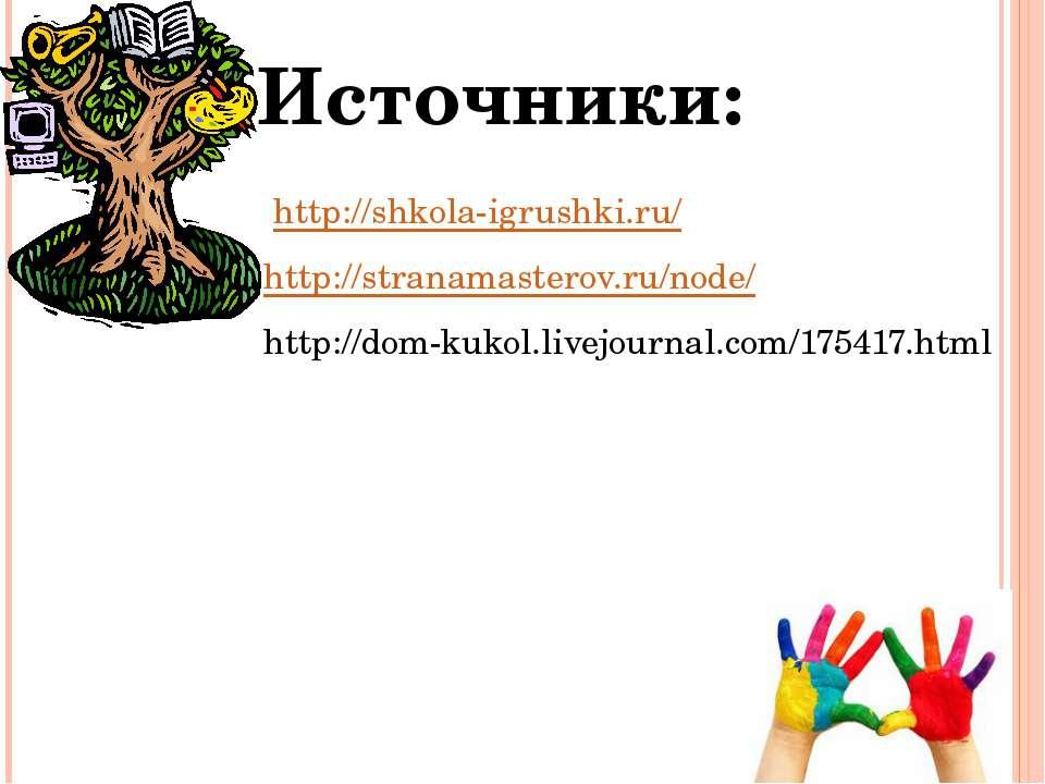 Источники: http://shkola-igrushki.ru/ http://stranamasterov.ru/node/ http://d...