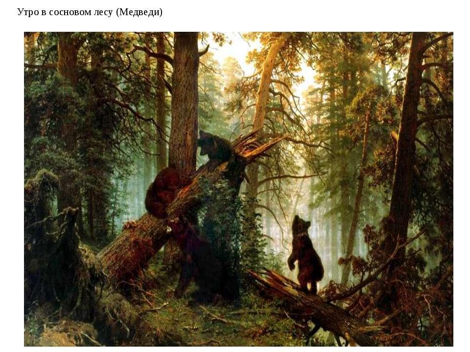Утро в сосновом лесу (Медведи)