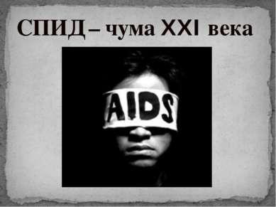 СПИД – чума XXI века