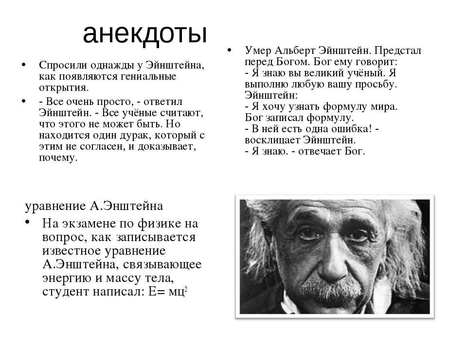 Анекдоты о ученых по физике