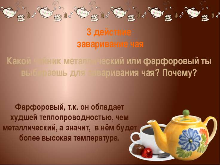 3 действие заваривание чая Какой чайник металлический или фарфоровый ты выбир...