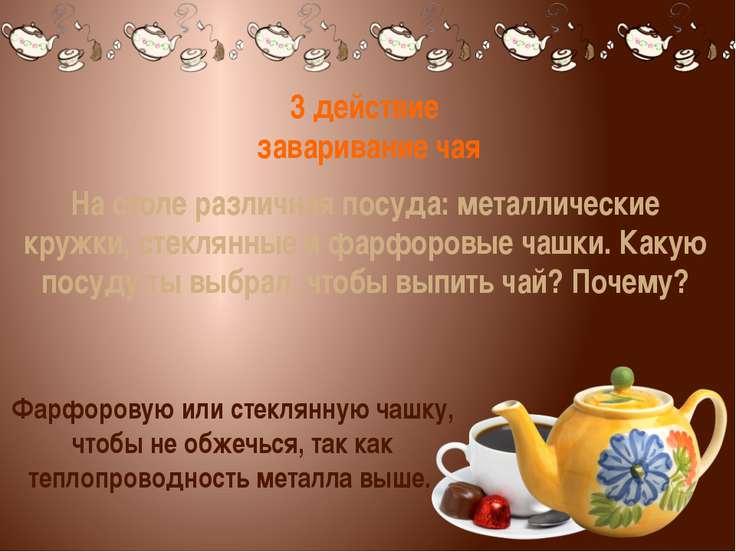 3 действие заваривание чая На столе различная посуда: металлические кружки, с...