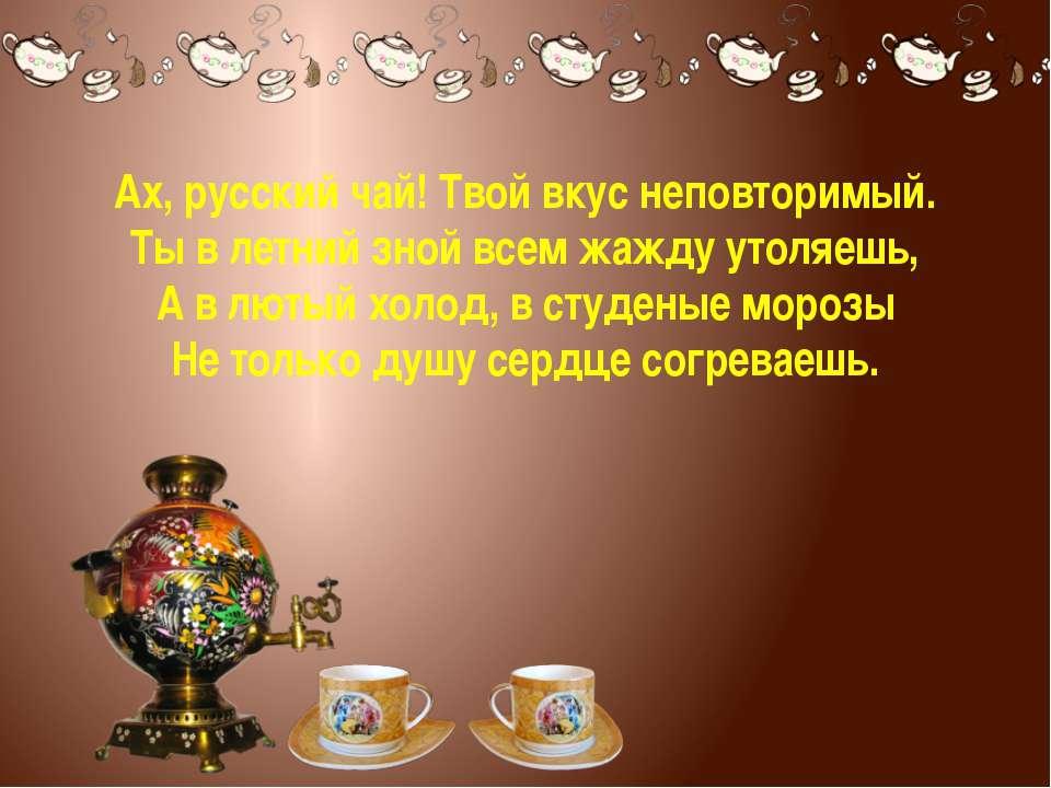 Ах, русский чай! Твой вкус неповторимый. Ты в летний зной всем жажду утоляешь...