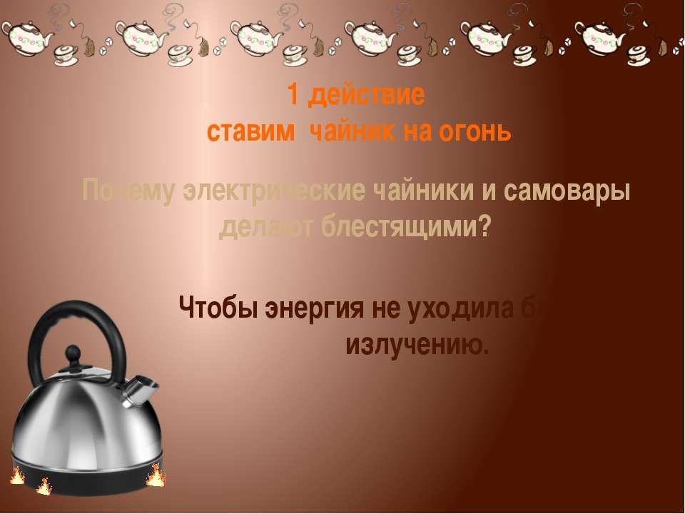 1 действие ставим чайник на огонь Почему электрические чайники и самовары де...