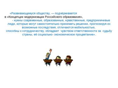«Развивающемуся обществу, — подчёркивается в«Концепции модернизации Российск...
