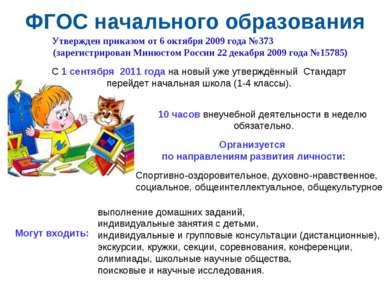 ФГОС начального образования Утвержден приказом от 6 октября 2009 года №373 (з...