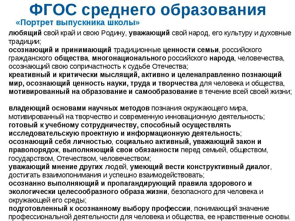 ФГОС среднего образования «Портрет выпускника школы» любящий свой край и свою...
