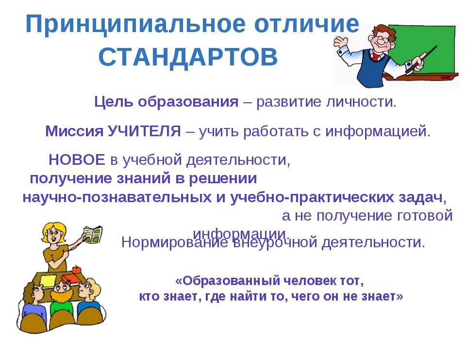 Принципиальное отличие СТАНДАРТОВ НОВОЕ в учебной деятельности, получение зна...